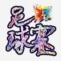 足球赛炫彩手绘艺术字
