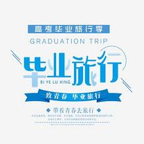 蓝色毕业旅行艺术字