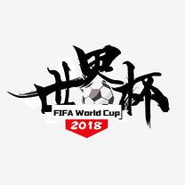 世界杯毛笔字