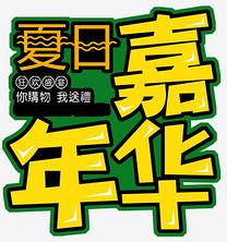 夏日嘉年华促销活动主题艺术字下载