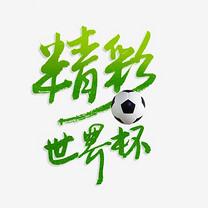 精彩世界杯书法字体