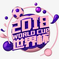 时尚创意2018世界杯字体设计