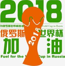 创意俄罗斯世界杯加油艺术字设计