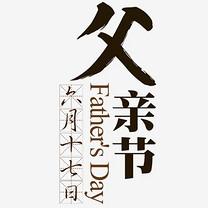 父亲节快乐艺术字PNG