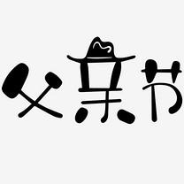 父亲节艺术字PNG
