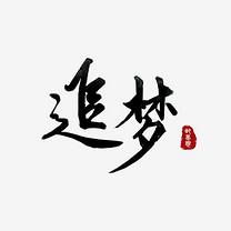 企业文化追梦艺术字png