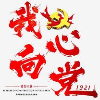 建党建党节我心向党七一建党节党红色中国风毛笔字党徽字体艺术字