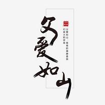 父爱如山中国风毛笔字