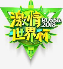 创意激情世界杯字体设计