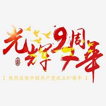 光辉97周年建党节毛笔字