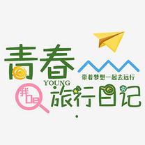 青春毕业旅行日记艺术字