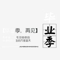 青春毕业季艺术字