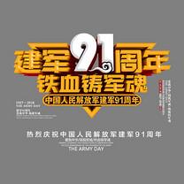 建军91周年铁血铸军魂3d立体艺术字psd分层图