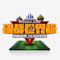决战世界杯艺术字