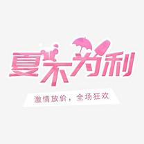 电商促销粉色浪漫排版夏末促销夏不为利艺术字