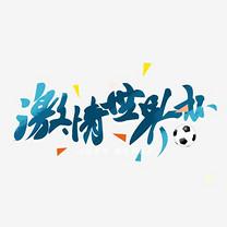 激情世界杯艺术字