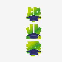 清新青春毕业季艺术字