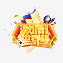 激情世界杯立体字