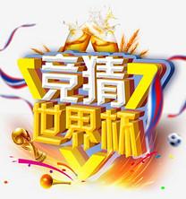 黄色竞猜世界杯艺术字