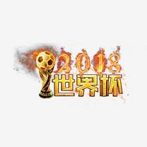 2018世界杯艺术字