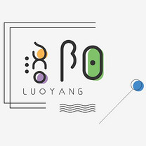 创意旅游洛阳艺术字