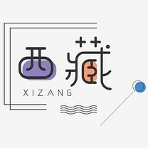创意旅游西藏艺术字