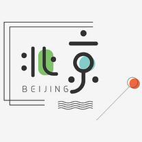 创意旅游北京艺术字