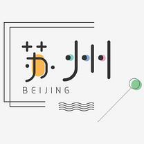 创意旅游苏州艺术字