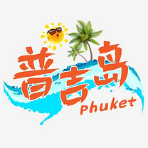 旅游热门城市—普吉岛矢量艺术字