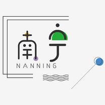 创意旅游南宁艺术字