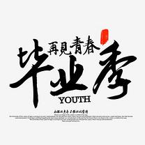 再见青春毕业季艺术字