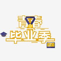 青春毕业季简约艺术字