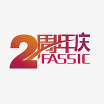 2周年庆艺术字PNG