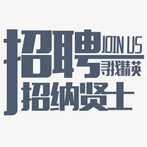 千库原创招聘艺术字