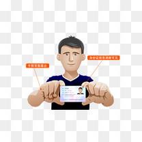 卡通人物双手持身份证公民身份证信息