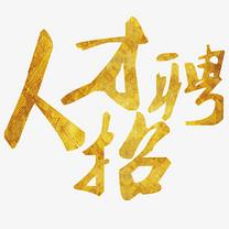 矢量金色精致人才招聘设计字体千库原创