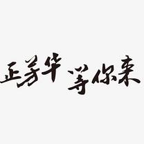 千库原创芳华艺术字PNG素材