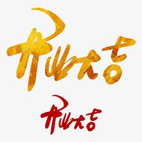 千库原创开业大吉手写毛笔字