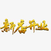 新店开业金色文字素材图