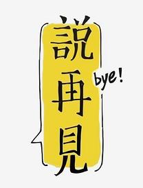 黄色矢量说再见艺术字