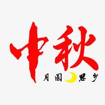 中秋红色毛笔字下载