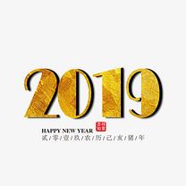 2019金色字体免抠下载