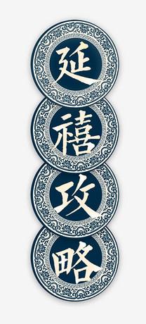 古典中国风延禧攻略