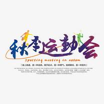创意创新风秋季运动会主题海报装饰艺术字设计矢量图