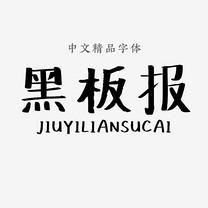 黑板报中文精品字体