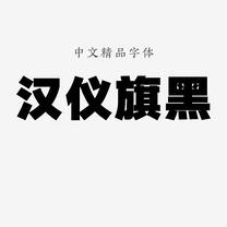 汉仪旗黑中文精品字体