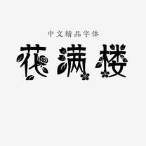 花满楼中文精品字体