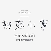 初恋小事中文精品字体