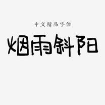 烟雨斜阳中文精品字体