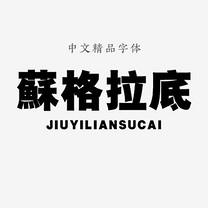 苏格拉底中文精品字体